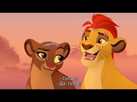 Кайон Становится Королём L Финал Хранителя Льва L Последняя Сцена L The Lion Guard Final Scene