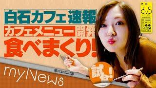 【myNews】白石麻衣本人がカフェメニューを試食!【カフェ速報】#6.5