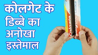 How To Reuse Waste Colgate Box | Best Out Of Waste | Reuse Toothpaste Box | Colgate Box Craft