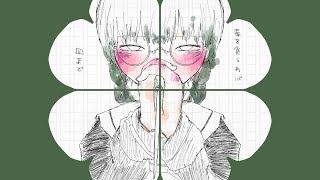 くろうばあないと / いよわ feat.初音ミク・flower・歌愛ユキ・GUMI(Clover Knight / Iyowa )