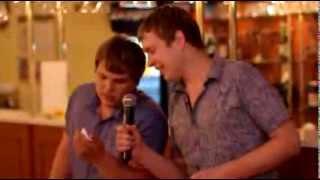 Мы с Кириллом поём частушки на свадьбе у Аллы и Артёма (06.07.13)