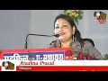 Aradhna Prasad, Saharsa Bihar Mushaira, Con. Mohd Jahangeer Alam, 06 02 2017, Mushaira Media video