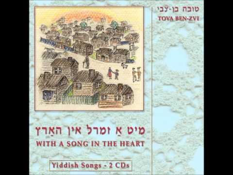 Der Rebbe Elimelech - Yiddish Songs