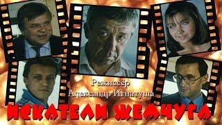 Неизвестная кинокомедия «Искатели жемчуга» с Бориславом Брондуковым в главной роли.