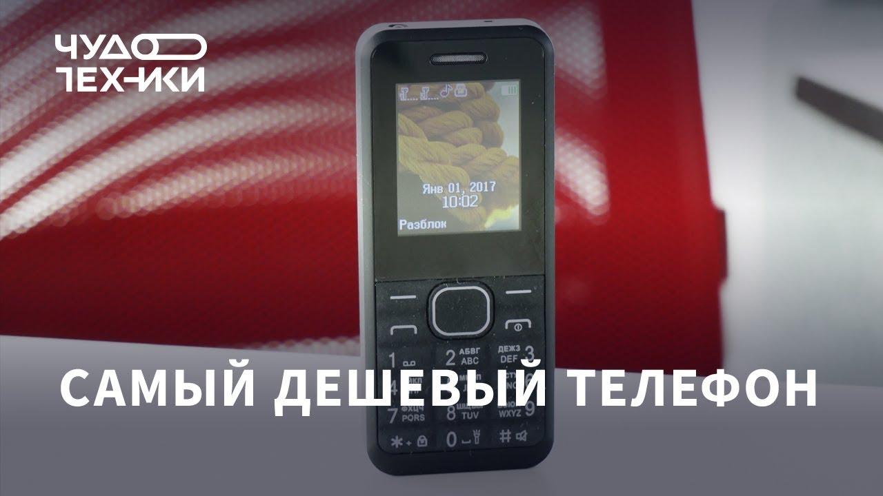 Это самый дешевый телефон в России