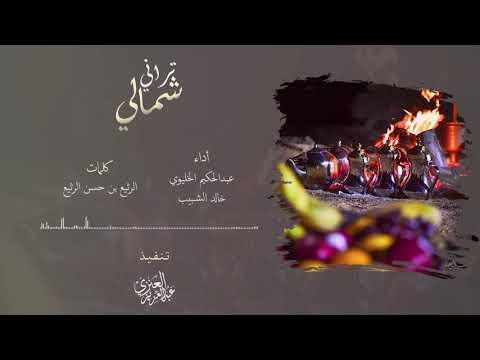 شيلة - تراني شمالي | عبدالحكيم الخليوي و خالد الشبيب | بـدون ايـقـاع