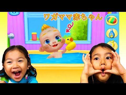 ゲーム実況☆わがままベビー - 着せ替え&一緒に遊ぼう アプリ himawari-CH