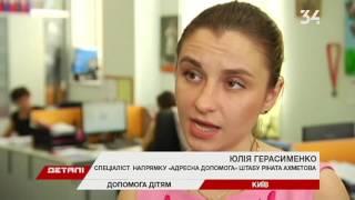 Гумштаб Ахметова помог купить слуховой аппарат ребенку(, 2016-07-01T19:41:13.000Z)