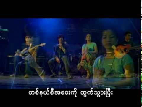 Sung Thin - R Zarni - တကယ္စီခြဲနုိင္မလား  The Trees