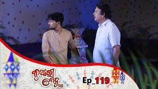 Kunwari Bohu  Full Ep 119  22nd Feb 2019  Odia Serial – TarangTV