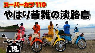【スーパーカブ110】淡路島一周リベンジツーリング!それでも淡路は我々を拒絶する!?