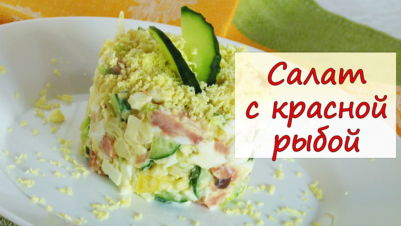 учет салат из красной рыбы саленой российская