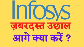 Infosys Share Price Latest News Big Jump Infy Share What To Do Next Youtube