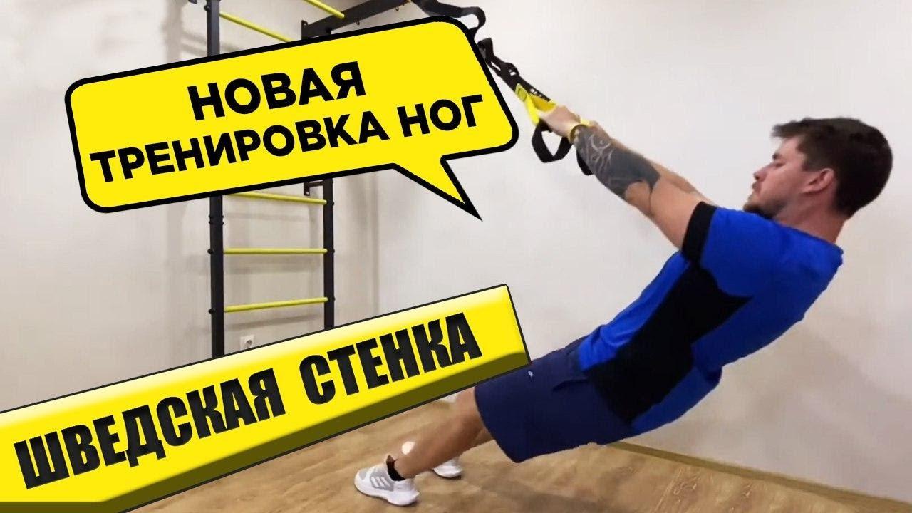 Шведская Стенка: Новая тренировка ног