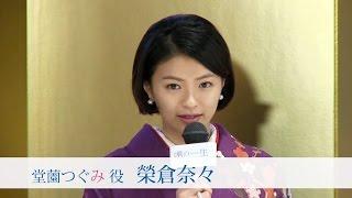 「娚(おとこ)の一生」 主演 堂薗つぐみ 役 監督 廣木隆一 2015年2月14日...