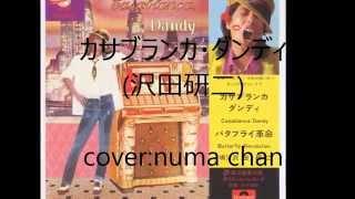 1979年発表 歌:沢田研二 作詞 : 阿久悠 作曲 : 大野克美 ご存知、愛称 ...