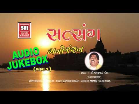 Satsang Manoranjan (Part 1) : Mahendra Patel : Gujarati Lok Varta Stories Sahitya Katha : Soormandir
