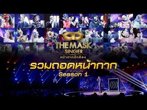 ถอดหน้ากากนักร้องทั้ง 32คน !! | The Mask Singer season 1