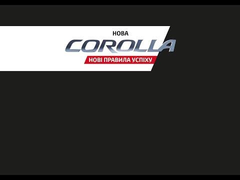 Презентація NEW Toyota COROLLA 2019
