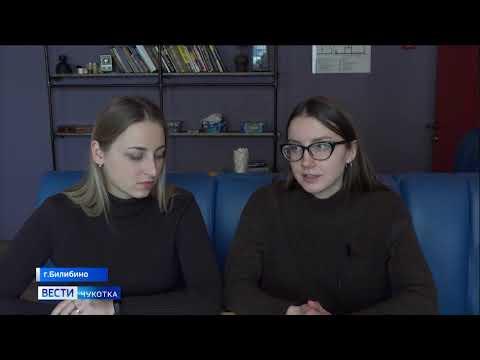 Благоустройство Билибино (БиТВ)