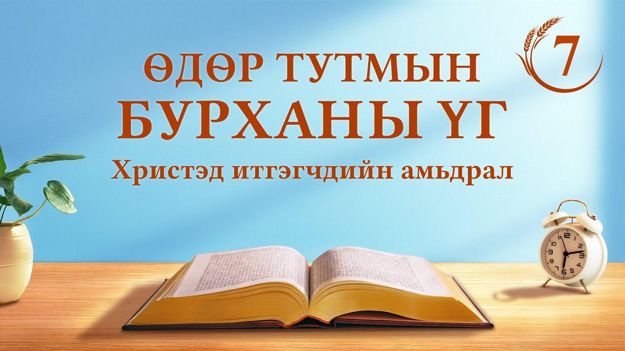 """Өдөр тутмын Бурханы үг   """"Бурханы ажлын гурван үе шатыг мэдэх нь Бурханыг мэдэх зам юм""""   Эшлэл 7"""