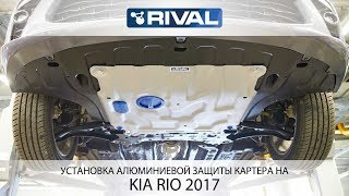 видео Защита картера двигателя на Киа Рио