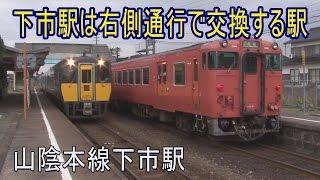 【駅に行って来た】山陰本線下市駅は1線スルーの高速対応駅