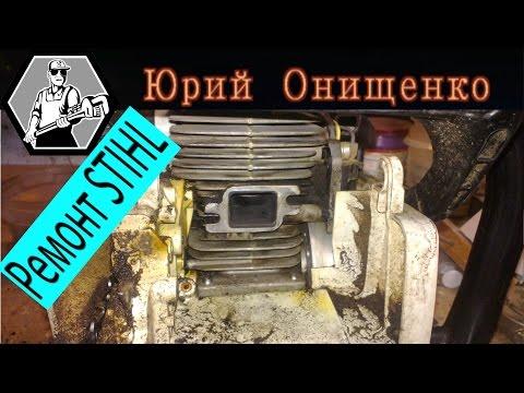 Видео Ремонт штиля 180 своими руками видео