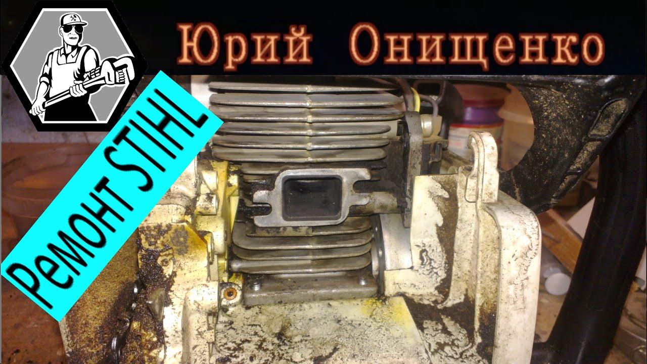 В нашем магазине вы можете купить подходящие запчасти для бензопилы stihl (штиль) с быстрой доставкой в любой город украины. У нас есть в наличии запчасти как для бытовых моделей. Ремкомплект карбюратора с иглами rapid для stihl ms 170. Двигатель с картером в сборе для stihl ms 180.