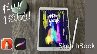 アナログ画を一発で透過できるアプリです。 AUTODESKのSketchBookを使ってみました。 これで無料なんてすごい!! Music by https://youtube.com/ikson.