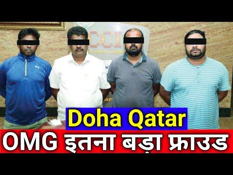🔥🔥 Doha Qatar News Update | OMG कतर में इतना बड़ा फ्रॉड | Qatar Me Itna Bada Fraud 🔥🔥