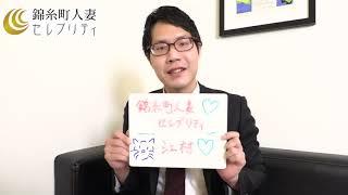錦糸町人妻セレブリティのお店動画