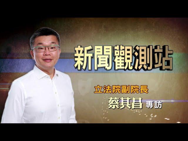 【新聞觀測站】平凡不平庸! 立法院副院長蔡其昌專訪 2020.9.5