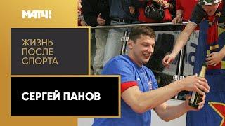 «Жизнь после спорта»: Сергей Панов