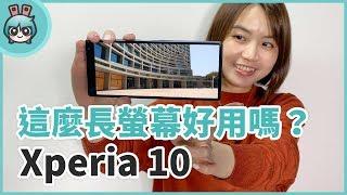Sony Xperia - SONY Xperia 10 全新長度是否帶來全新感受?該買21:9寬螢幕手機嗎?(Xperia 10、10 Plus)