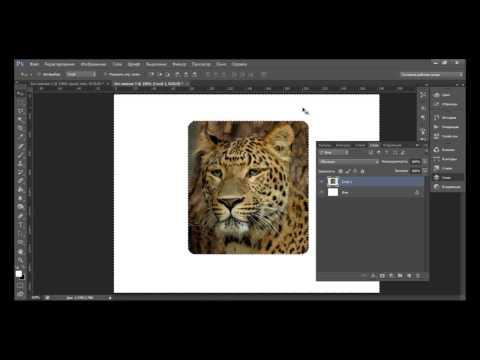 Как закруглить изображение в фотошопе и сделать круглые картинки