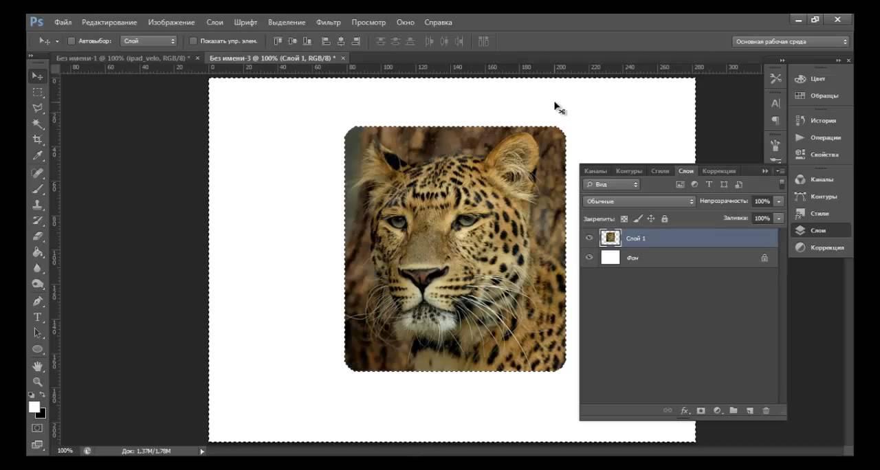 Как закруглить изображение в фотошопе и сделать круглые ...