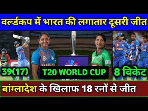 T20 World Cup 2020 - India Beats Bangladesh by 18 Runs   IND Women vs BAN Women T20 WorldCup 2020