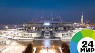 Президент «Зенита» уверен, что Петербург получит финал Лиги чемпионов - МИР 24
