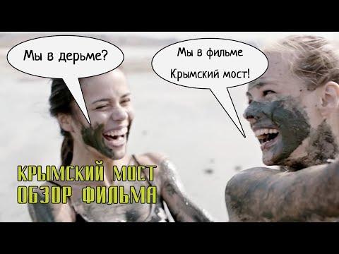 Крымский мост — сделано без любви. Обзор фильма.