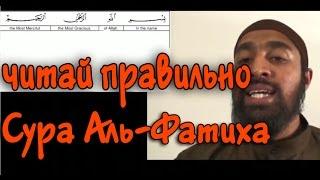 Махрадж Сура #1 Аль-Фатиха