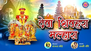 देवा शिवहरा मल्हारा | Deva Shivhara Malhara | New Khandoba Song 2021 | Rakhi Chaure | Original Song