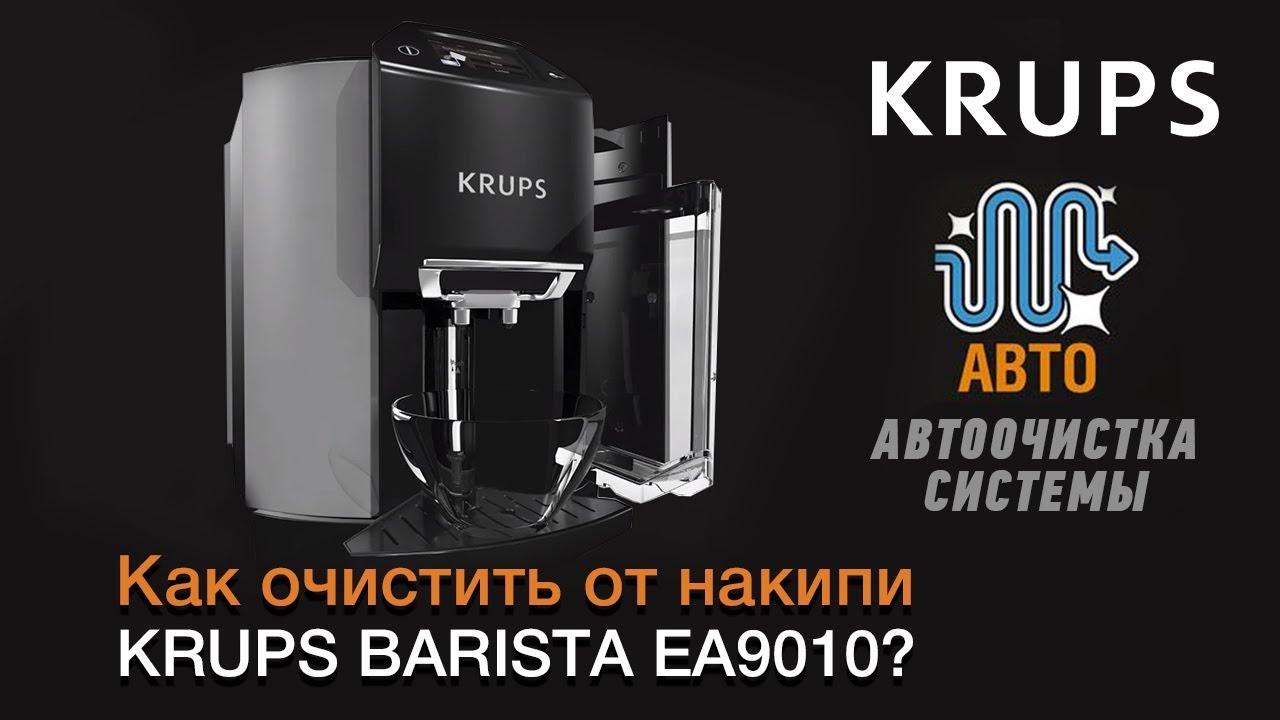 bosh 5201 инструкция кофемашина