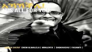 Atham Sherif - Fadamti │Harari Music