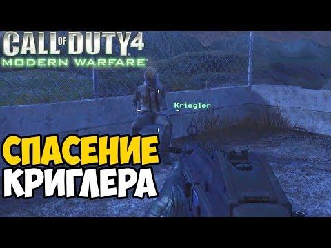 Новая Миссия со спасением Гаса и Криглера в Call Of Duty: Modern Warfare