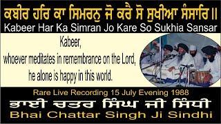 Kabir Har Ka Simran Jo Kare By Bhai Chattar Singh Ji Sindhi