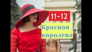 Красная королева с 11 по 12 серию Анонс Содержание серий