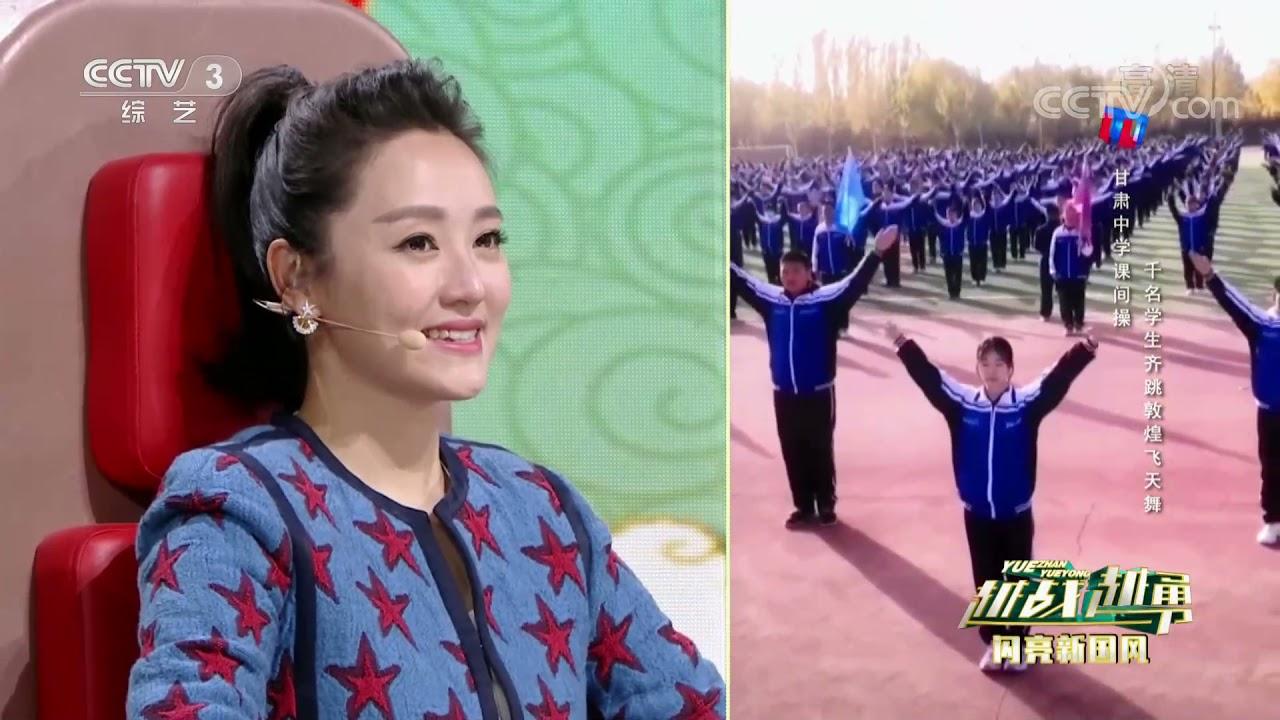 [越战越勇]选手王露婕的精彩表现  第艺流