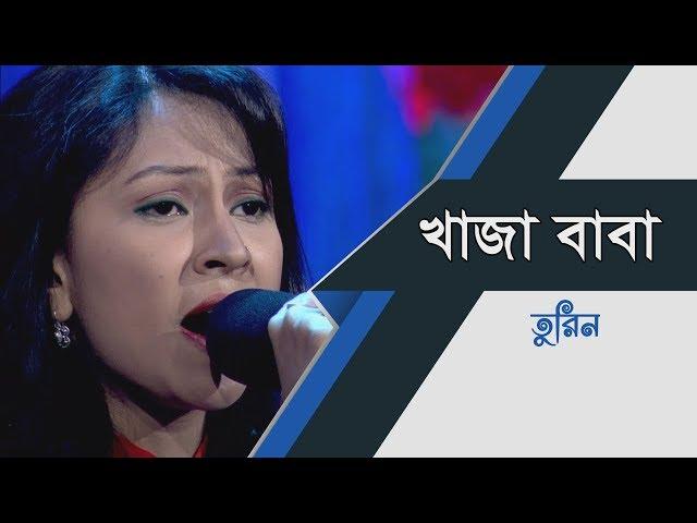 Khaja baba khaja baba marhaba   Turin   Bangladeshi idol