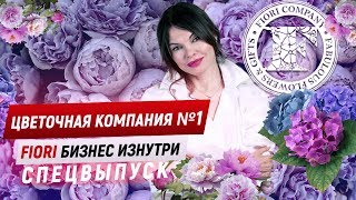 Цветочная компания №1 Fiori - бизнес изнутри